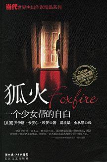 CHINESEfoxfire2