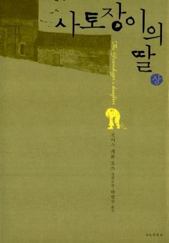 KOREAgravedigger